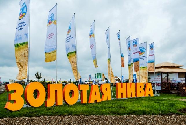Деловая программа   Золотая Нива 2022 - Агропромышленная выставка